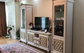 3-комнатная квартира, 85 м², 3/10 этаж, Жарокова за 45.5 млн 〒 в Алматы, Бостандыкский р-н