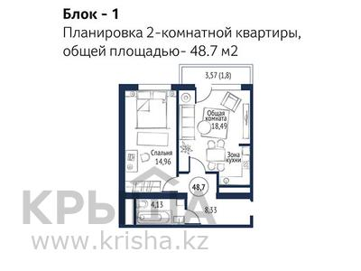 2-комнатная квартира, 48.79 м², Жумалиева — Жамбыла за ~ 21 млн ₸ в Алматы, Алмалинский р-н — фото 2