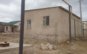 2-комнатный дом, 52 м², 6 сот., улица Достык 671 за 3.7 млн 〒 в Баскудуке