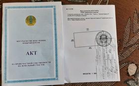 Участок 8 соток, Карасу за 1.2 млн 〒 в Таразе