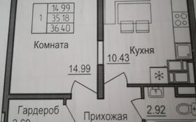 1-комнатная квартира, 36.4 м², Е 49 — Проспект Туран за 10.5 млн 〒 в Нур-Султане (Астана), Есильский р-н