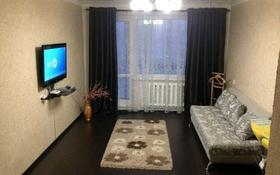 2-комнатная квартира, 50 м², 2/5 этаж посуточно, Назарбаева 197 за 10 000 〒 в Уральске