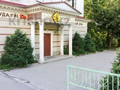 Офис площадью 248.1 м², Байзакова — Казыбек би за 118 млн ₸ в Алматы, Алмалинский р-н