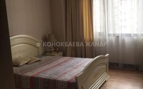 4-комнатная квартира, 136 м², 12/25 эт. помесячно, проспект Рахимжана Кошкарбаева 2 за 400 000 ₸ в Астане, Алматинский р-н