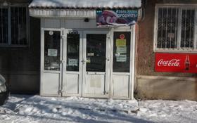 Магазин площадью 181 м², Сатпаева 30 за ~ 47 млн 〒 в Усть-Каменогорске