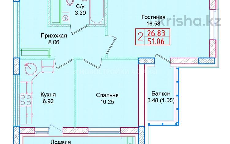 2-комнатная квартира, 51.06 м², Ахмета Байтурсынова — А62 за ~ 10.5 млн ₸ в Астане, Алматинский р-н
