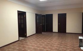 Офис площадью 141.2 м², Кенесары 69 за 35 млн ₸ в Нур-Султане (Астана), р-н Байконур