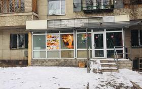 Магазин площадью 38 м², Клочкова — Габдуллина за 120 000 〒 в Алматы, Бостандыкский р-н