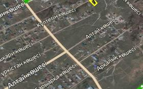 Участок 10 соток, Культегин 5 микрорайон — Абая за 3.4 млн 〒 в Косшы
