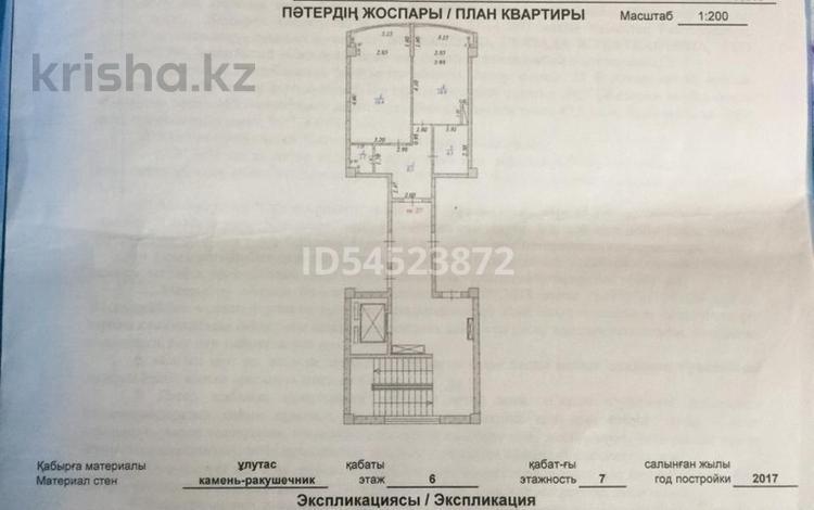 1-комнатная квартира, 47 м², 6/7 этаж, 32Б мкр, 32Б мкр 19 дом за 9 млн 〒 в Актау, 32Б мкр