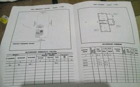 2-комнатный дом, 65.4 м², 9 сот., Мамекулы 8 за 25 млн ₸ в Атырау