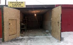 Склад бытовой , Сакена Сейфуллина за 35 000 ₸ в Нур-Султане (Астана), Сарыаркинский р-н