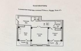 2-комнатная квартира, 75 м², 7/10 эт., проспект Туран 60 за 15.8 млн ₸ в Астане, Есильский р-н