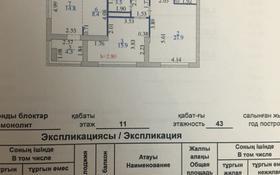3-комнатная квартира, 90 м², 11/41 этаж, Достык 5/1 за ~ 35 млн 〒 в Нур-Султане (Астана), Есиль