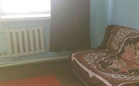1 комната, 35 м², Энтузиастов 7 — Котова за 35 000 〒 в Усть-Каменогорске