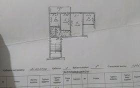 3-комнатная квартира, 53.39 м², 3/5 эт., Рыскулова 63-82 — Валиханова за 9 млн ₸ в Кентау