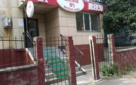 Магазин площадью 45 м², мкр Таугуль-1, 2 Вишневского 1/35Б — Пятницкого за 30 млн ₸ в Алматы, Ауэзовский р-н