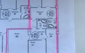 4-комнатная квартира, 144.5 м², 10/12 эт., 16-й мкр 33/6 за ~ 25.3 млн ₸ в Актау, 16-й мкр