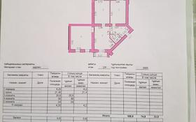 3-комнатная квартира, 109 м², 2/9 эт., Сауран 9Б за 31 млн ₸ в Астане