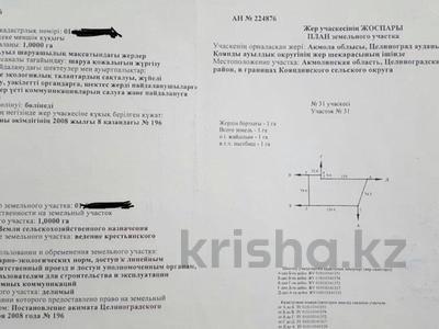 Участок 1 га, Коянды за 6 млн 〒 в Нур-Султане (Астана), Сарыарка р-н