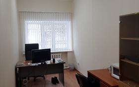 Офис площадью 13.8 м², Кутпанова 20 за 3 000 〒 в Нур-Султане (Астана), Сарыарка р-н