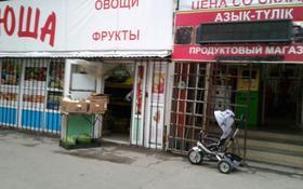 Магазин площадью 90 м², Жетысуский р-н, мкр Айнабулак-3 за 300 000 ₸ в Алматы, Жетысуский р-н