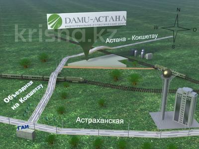 Участок 30 га, Сарыарка р-н за 750 млн 〒 в Нур-Султане (Астана), Сарыарка р-н