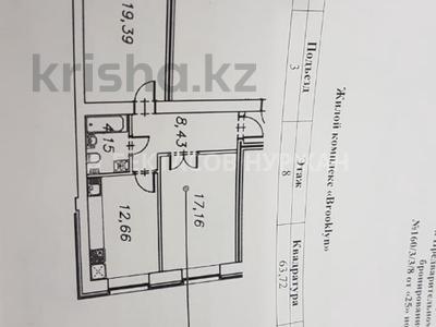 2-комнатная квартира, 64 м², 8/10 этаж, Алихана Бокейханова за 21.5 млн 〒 в Нур-Султане (Астана), Есиль р-н