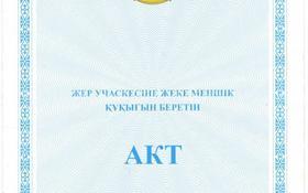 Участок 17 соток, Панфилова — проспект Тауелсыздык за 55 млн ₸ в Нур-Султане (Астана), Алматинский р-н