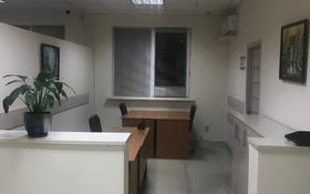 Офис площадью 18 м², Муканова 113 — Макатаева за 20 000 〒 в Алматы, Алмалинский р-н