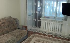 3-комнатная квартира, 65 м², 1/5 эт., Центр 73 за 14 млн ₸ в Уральске