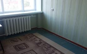 1-комнатная квартира, 15 м², 6/6 этаж, Кабанбай батыра 164 за 2.6 млн 〒 в Усть-Каменогорске