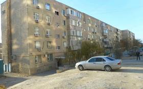 3-комнатная квартира, 63.4 м², 3/5 эт., 15-й мкр 54 за 16.5 млн ₸ в Актау, 15-й мкр
