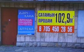Помещение площадью 102.9 м², Рижская 102 за 30 млн ₸ в Петропавловске