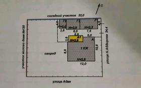 5-комнатный дом, 110 м², 8 сот., Абая 118 — Н.Абдирова 47 за 13.5 млн 〒 в Жезказгане
