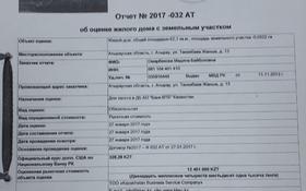 3-комнатный дом, 152 м², 5.22 сот., Жанша Танкыбаева 13 за 12 млн ₸ в Атырау