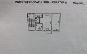 2-комнатная квартира, 46 м², 3/5 этаж, Комарова 13 за 4.2 млн 〒 в Сатпаев