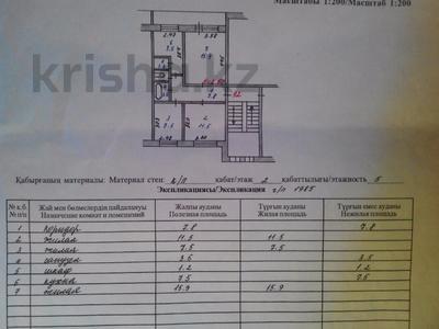 3-комнатная квартира, 60.9 м², 2/5 этаж, Царева 13 за 6.5 млн 〒 в Аксу