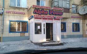Магазин площадью 100 м², Пушкина 6 — Абая за 2 000 ₸ в Кокшетау