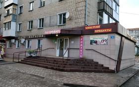 Магазин площадью 150 м², Сатпаева 34 за 50 млн ₸ в Петропавловске
