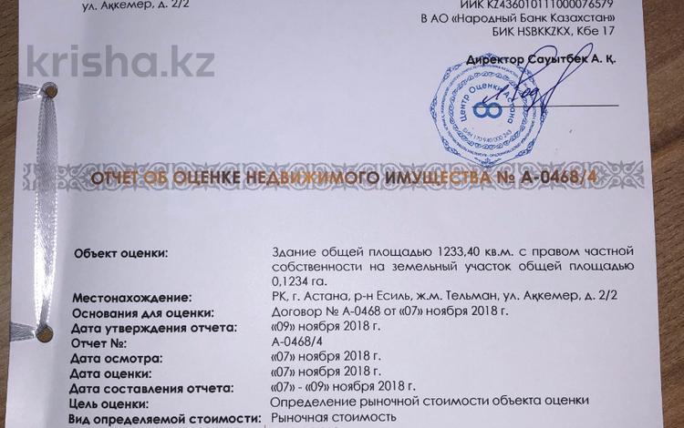 Промбаза , Аккемер 2/2 за 240 млн ₸ в Астане, Есильский р-н