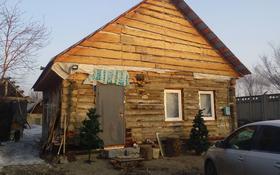 2-комнатный дом, 60 м², 3 сот., Абая за 7 млн ₸ в Усть-Каменогорске