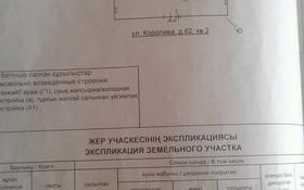 6-комнатный дом, 143 м², 10 сот., Королева 62 за 14 млн ₸ в Экибастузе