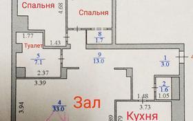 3-комнатная квартира, 105 м², 5/14 этаж, Сыганак 10 — Сауран за 34 млн 〒 в Нур-Султане (Астана), Есиль р-н