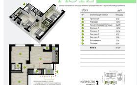 3-комнатная квартира, 87.59 м², 4 этаж, Кабанбай батыра 47 за 41.5 млн 〒 в Нур-Султане (Астана), Есиль р-н