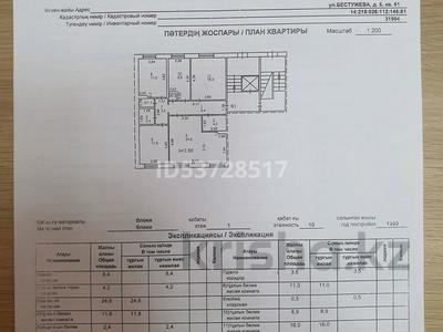 5-комнатная квартира, 91 м², 1/10 этаж, Бестужева 6 за 15 млн 〒 в Павлодаре