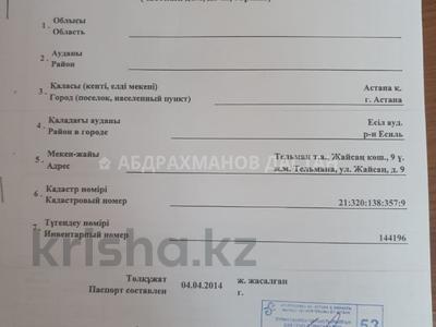 7-комнатный дом, 390 м², 7 сот., Ж/м им Тельмана за 115 млн 〒 в Нур-Султане (Астана), Есильский р-н — фото 17