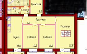 3-комнатная квартира, 103.1 м², 5/9 этаж, Орбита 1 17/2 за ~ 24.7 млн 〒 в Караганде, Казыбек би р-н