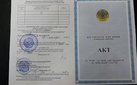 Участок 10 соток, Кызылсуат за 10.5 млн 〒
