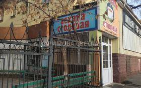 Действующая столовая за 54.5 млн 〒 в Алматы, Бостандыкский р-н